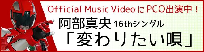 阿部真央MV出演のお知らせ